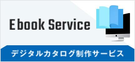 デジタルカタログ制作E-Book