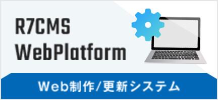 CMSサービス「R7CMS