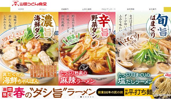 山田食品産業株式会社 様